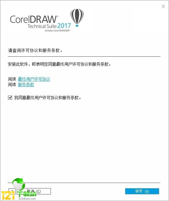 CorelDRAW Technical Suite 2017安装破解教程