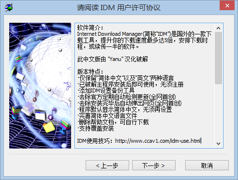 Internet Download Manager(IDM中文精简版) v6.28.7 免费版