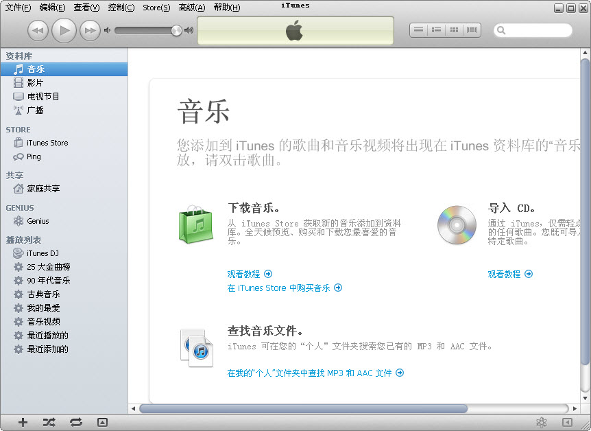iTunes for Windows(iTunes官方下载) v12.7.0 官方正式版