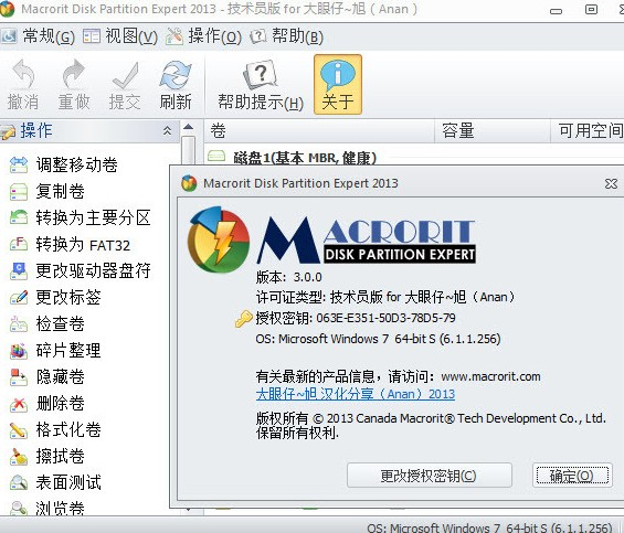 硬盘分区工具(Macrorit Disk Partition Expert Server 2013) v3.0汉化中文版