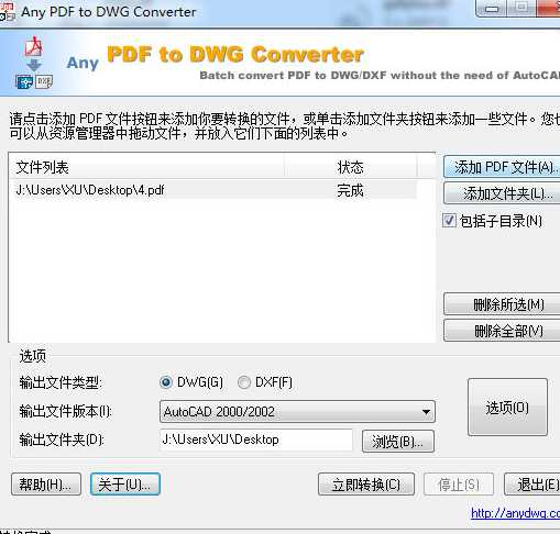 PDF转DWG工具(Any PDF to DWG Converter)下载 v2017汉化中文版