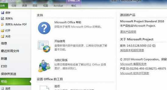 Microsoft Project 2014简体中文版