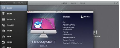 CleanMyMac For Mac v3.9.7中文版 附激活码