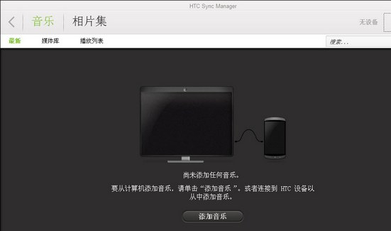 HTC Sync Manager(htc同步软件) v3.1.77.0