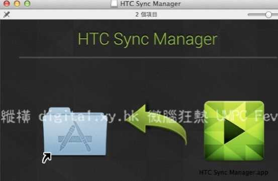 HTC Sync Manager For Mac下载 v3.1.15