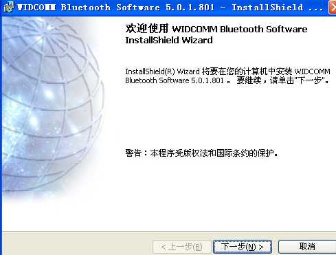 widcomm bluetooth中文版下载 v5.0.1.801