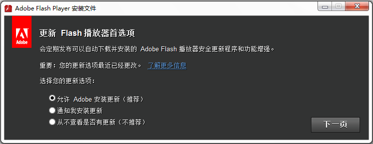 Adobe Flash Player for Firefox下载 v27.0.0.151官方版