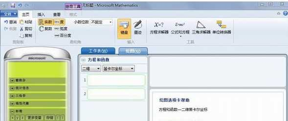 MS Mathematics下载 v4.0 中文版