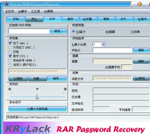 KRyLack Archive Password Recovery(rar密码破解工具) v3.53.66 注册版