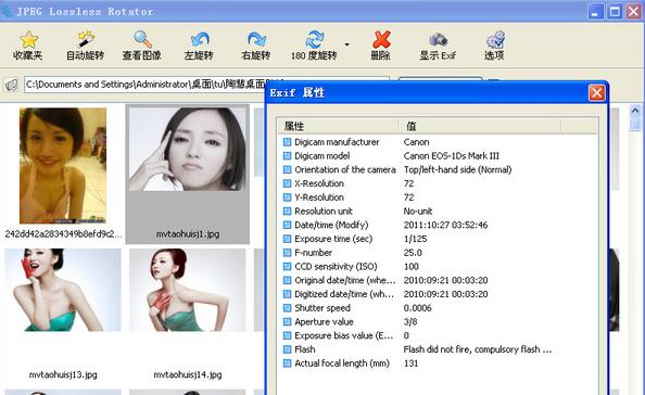 exif查看器(JPEG Lossless Rotator)下载 v9.3 中文绿色版