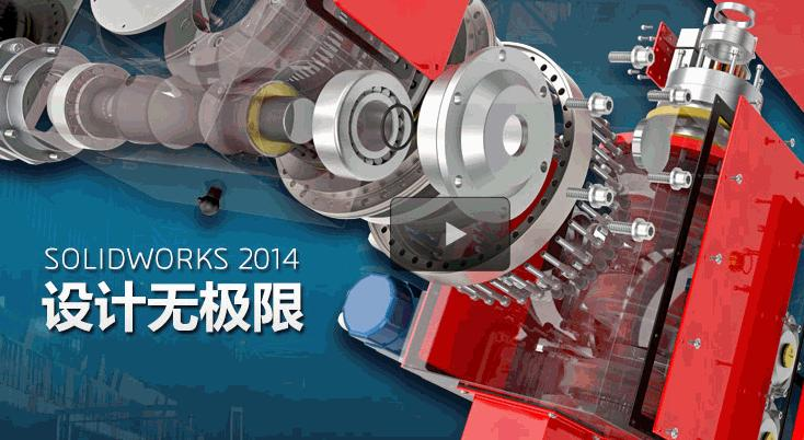 solidworks2014 sp5�������İ����� 64λ/32λ