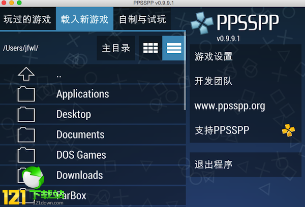 PPSSPP模拟器 For Mac