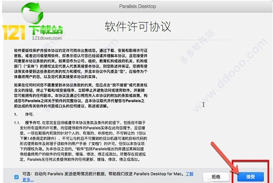 Parallels Desktop 13 For Mac下载
