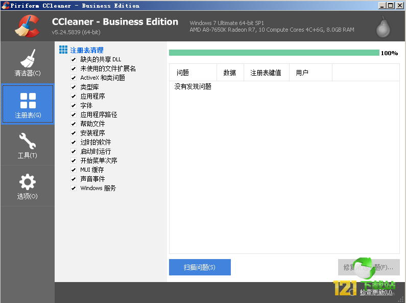 ccleaner business edition(cc清理器)下载 v5.24.5839中文版