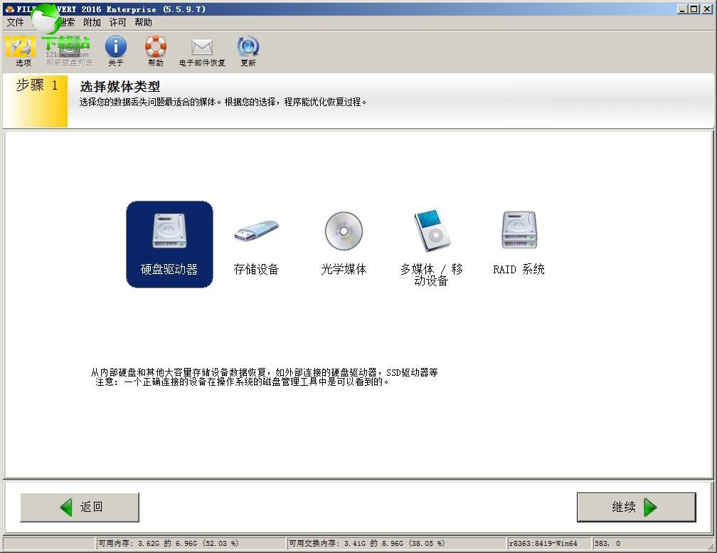 FILERECOVERY Professional(数据恢复工具)