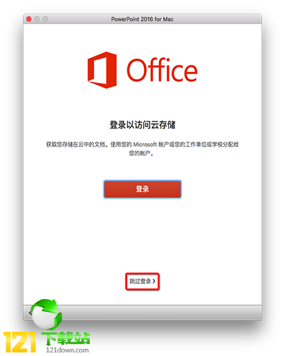 powerpoint 2016 For Mac下载